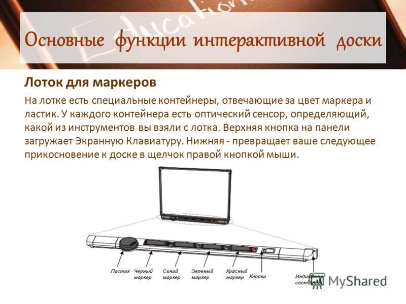 Основные функции интерактивной доски Лоток для маркеров На лотке есть специальные контейнеры, отвечающие за цвет маркера и ластик. У каждого контейнер