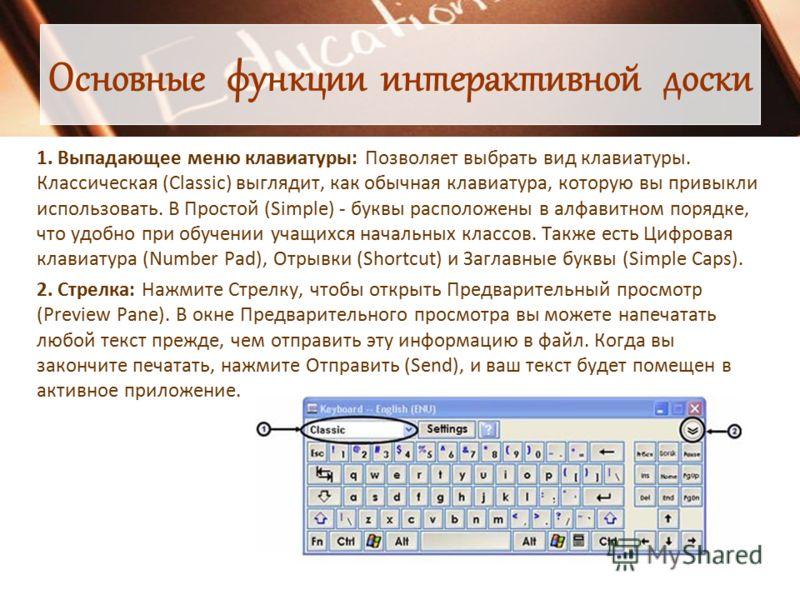 Основные функции интерактивной доски 1. Выпадающее меню клавиатуры: Позволяет выбрать вид клавиатуры. Классическая (Classic) выглядит, как обычная кла