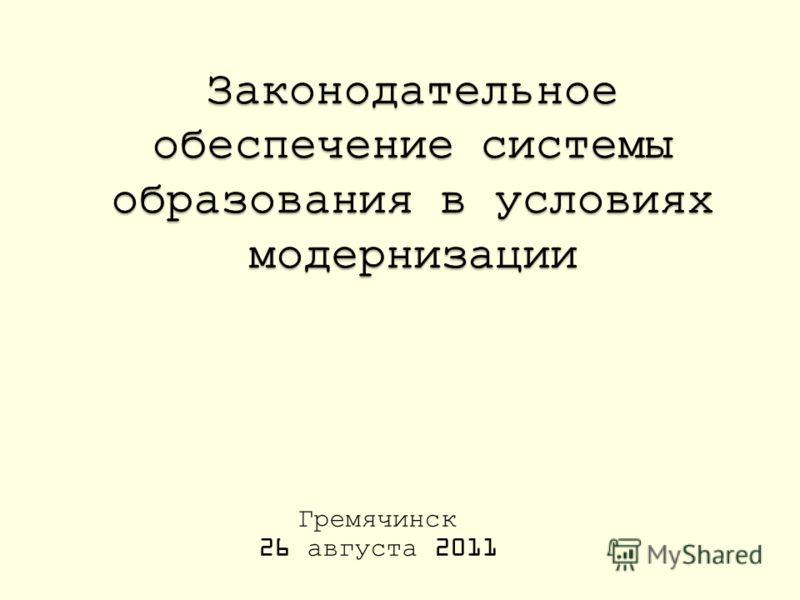 Гремячинск 26 августа 2011