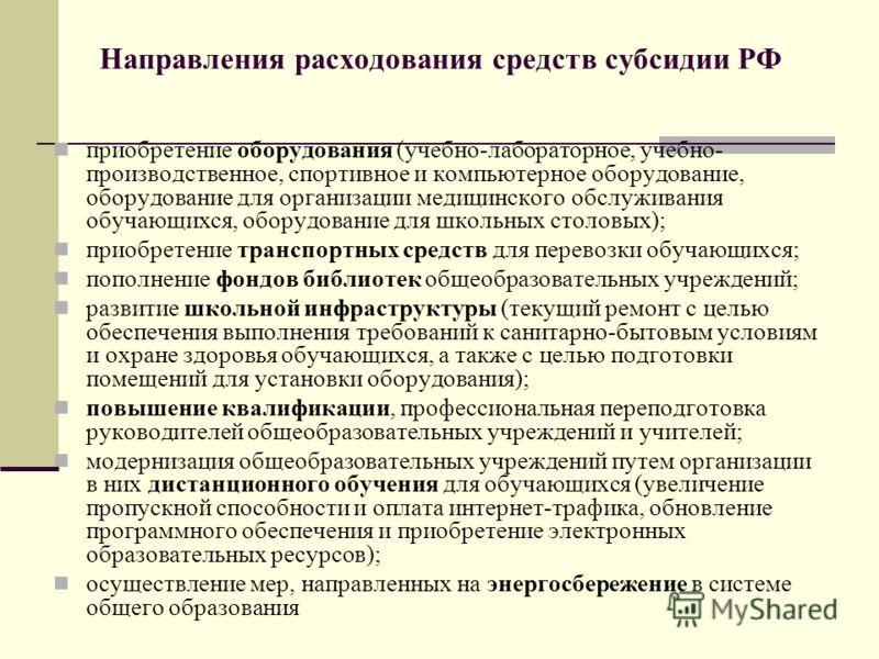 Направления расходования средств субсидии РФ приобретение оборудования (учебно-лабораторное, учебно- производственное, спортивное и компьютерное оборудование, оборудование для организации медицинского обслуживания обучающихся, оборудование для школьн