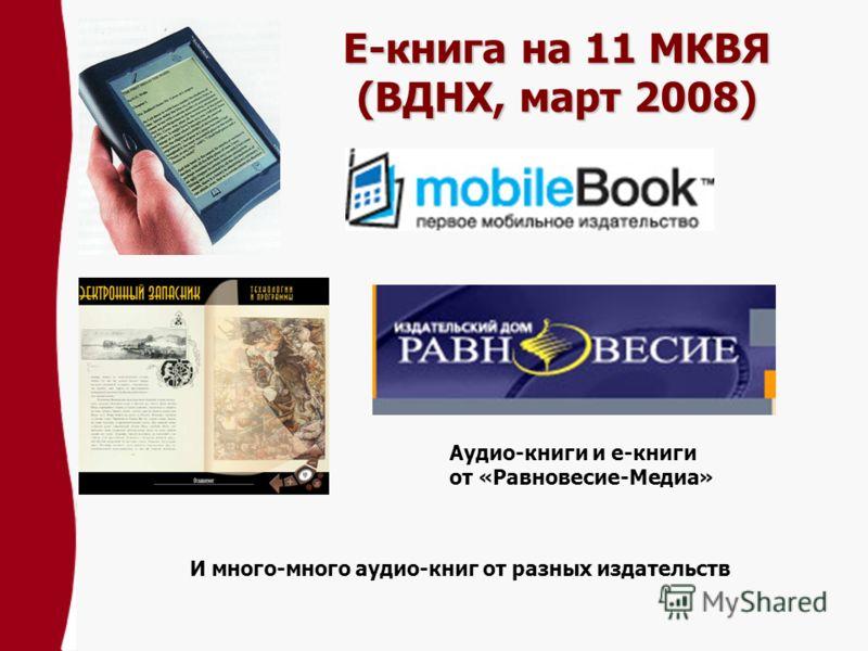 Е-книга на 11 МКВЯ (ВДНХ, март 2008) Аудио-книги и е-книги от «Равновесие-Медиа» И много-много аудио-книг от разных издательств