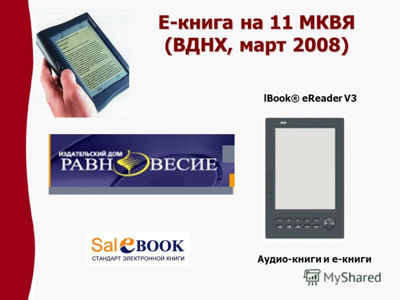 lBook® eReader V3 Аудио-книги и е-книги