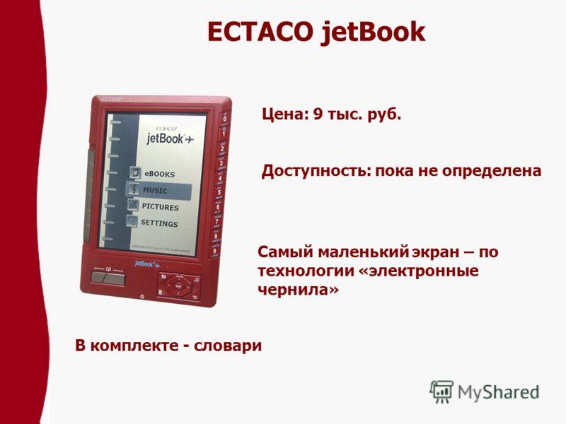 ECTACO jetBook Цена: 9 тыс. pуб. Доступность: пока не определена Самый маленький экран – по технологии «электронные чернила» В комплекте - словари