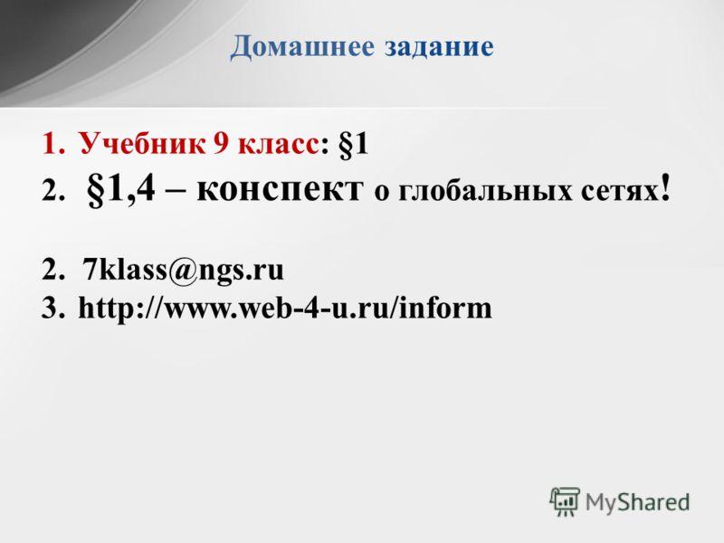 Домашнее задание 1.Учебник 9 класс: §1 2. §1,4 – конспект о глобальных сетях ! 2.7klass@ngs.ru 3.http://www.web-4-u.ru/inform