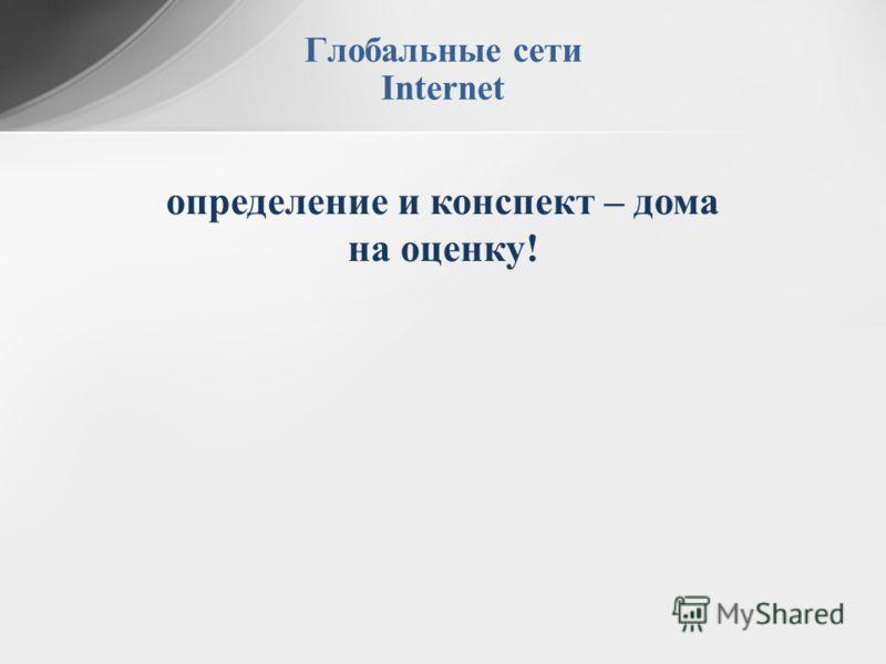 Глобальные сети Internet определение и конспект – дома на оценку!