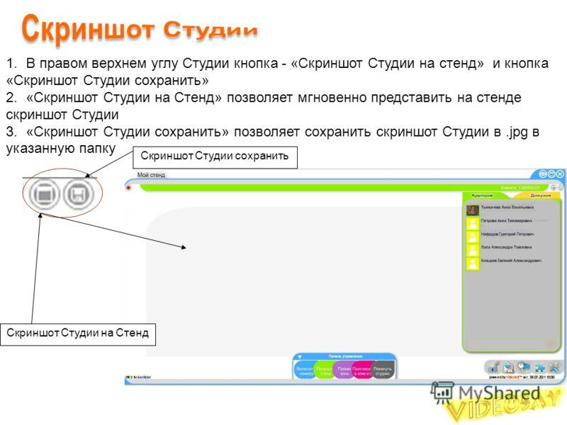 1.В правом верхнем углу Студии кнопка - «Скриншот Студии на стенд» и кнопка «Скриншот Студии сохранить» 2.«Скриншот Студии на Стенд» позволяет мгновенно представить на стенде скриншот Студии 3.«Скриншот Студии сохранить» позволяет сохранить скриншот