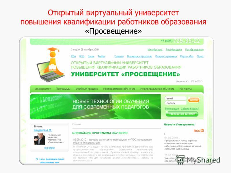 Открытый виртуальный университет повышения квалификации работников образования «Просвещение»