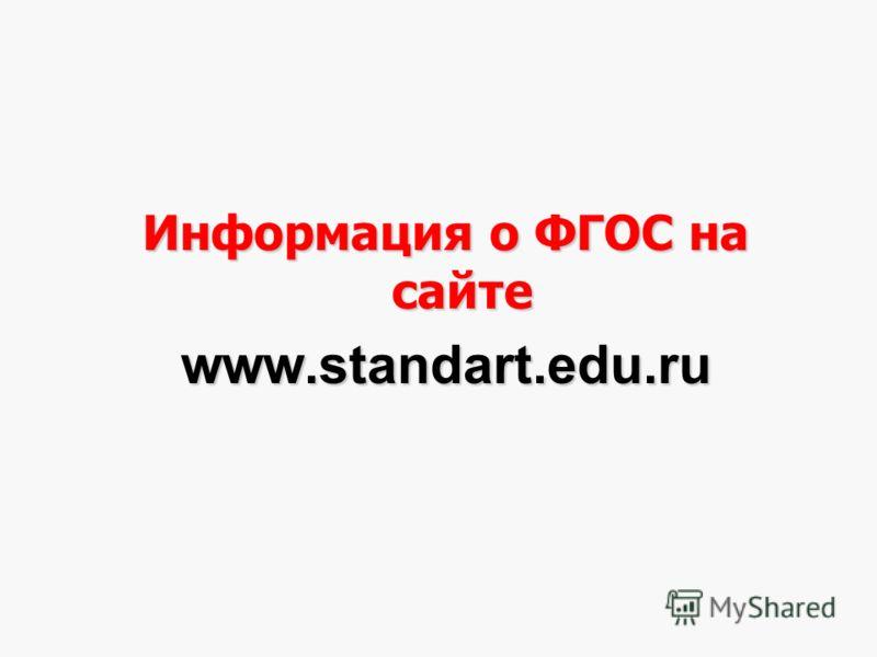 Информация о ФГОС на сайте www.standart.edu.ru 74