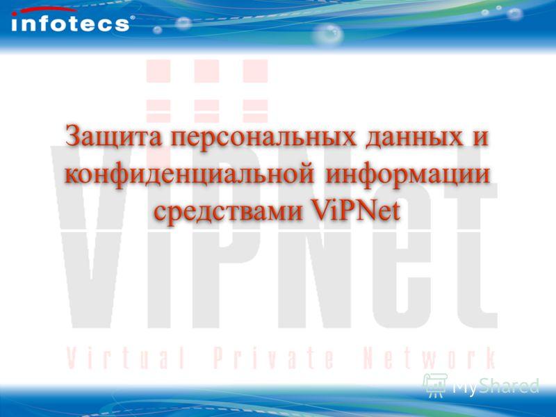 ОАО Инфотекс