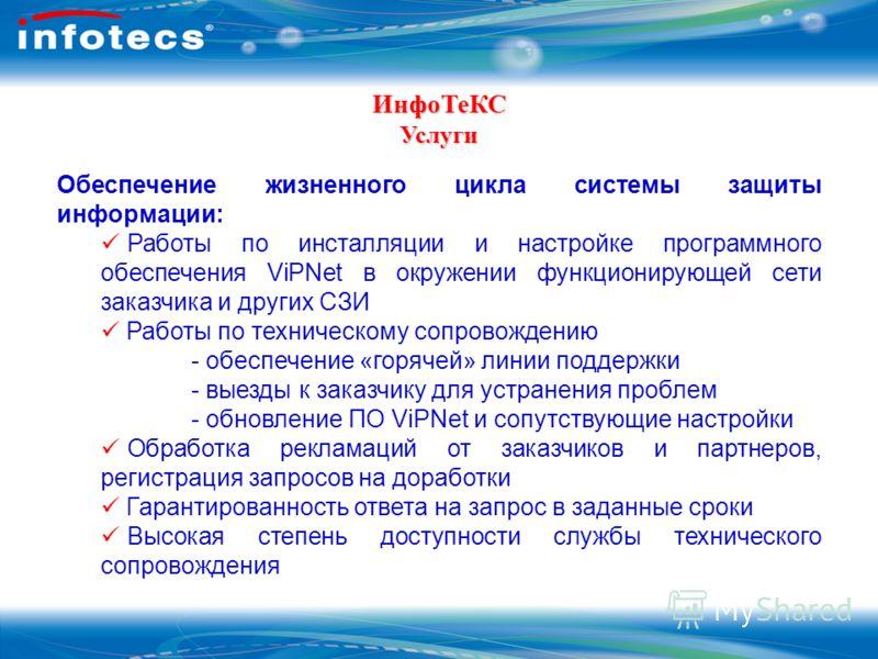 ОАО Инфотекс ИнфоТеКСУслуги Обеспечение жизненного цикла системы защиты информации: Работы по инсталляции и настройке программного обеспечения ViPNet в окружении функционирующей сети заказчика и других СЗИ Работы по техническому сопровождению - обесп