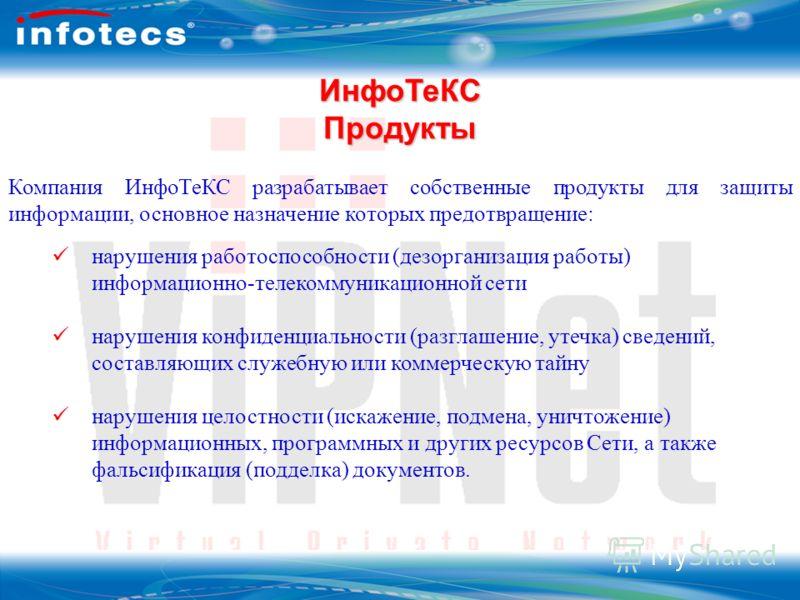 Вопросы ИнфоТеКСПродукты нарушения работоспособности (дезорганизация работы) информационно-телекоммуникационной сети нарушения конфиденциальности (разглашение, утечка) сведений, составляющих служебную или коммерческую тайну нарушения целостности (иск