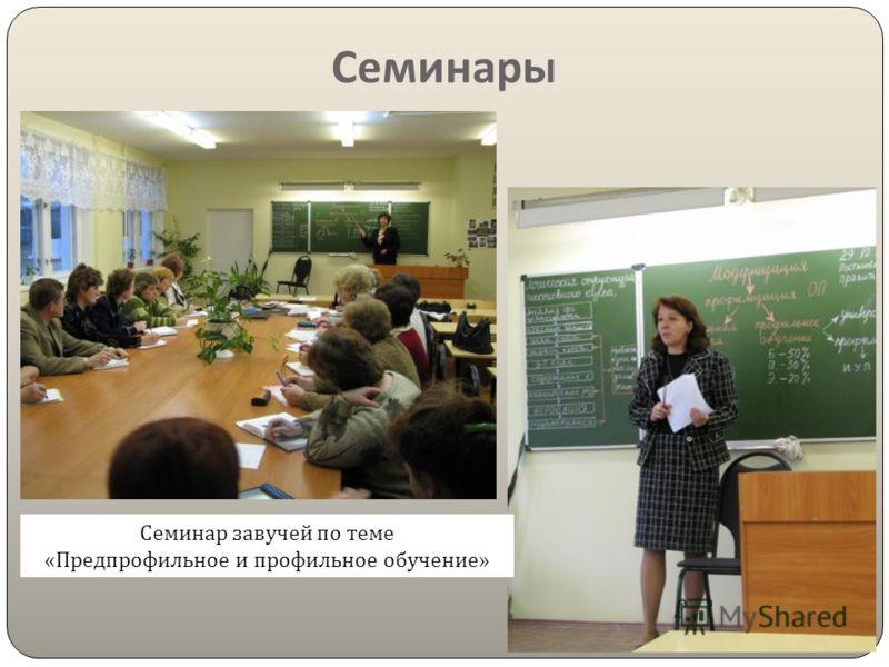Семинары Семинар завучей по теме « Предпрофильное и профильное обучение »