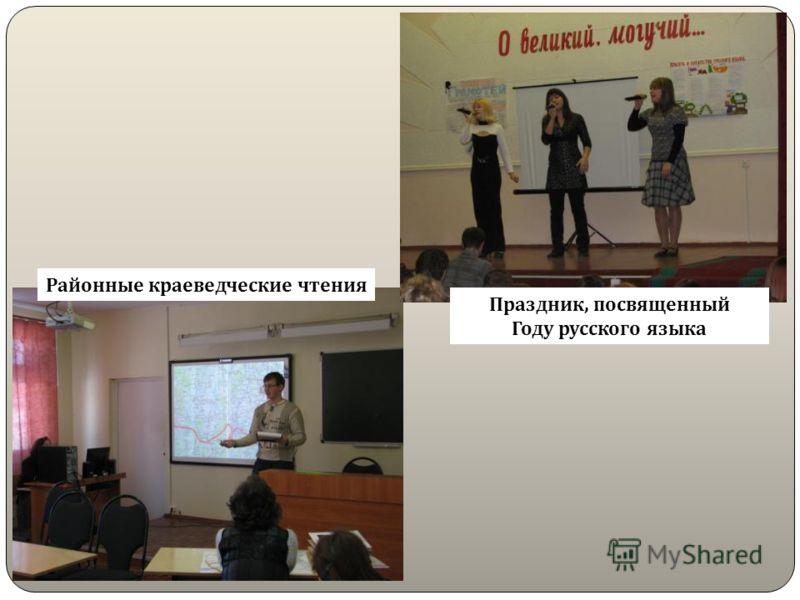 Районные краеведческие чтения Праздник, посвященный Году русского языка