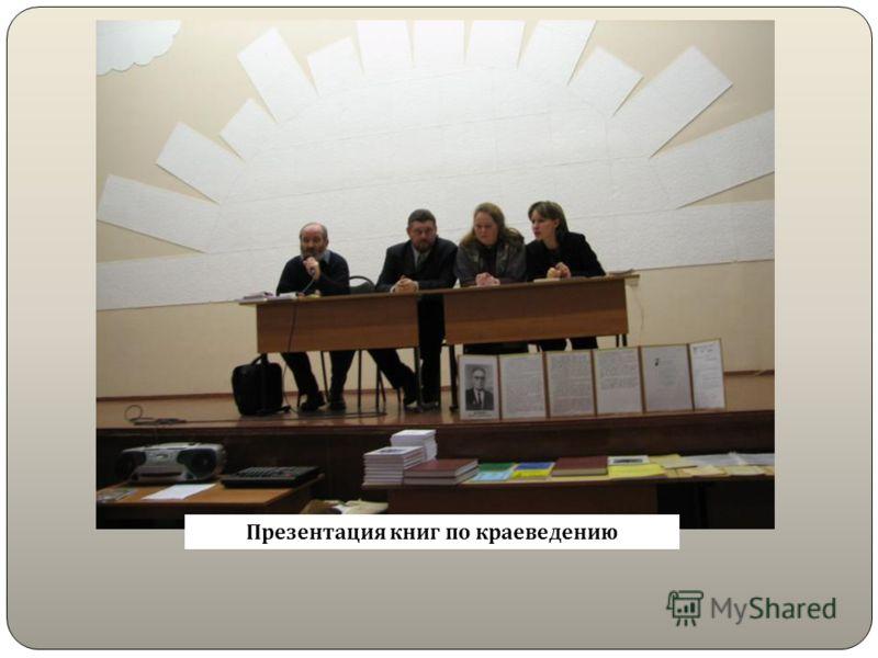 Презентация книг по краеведению