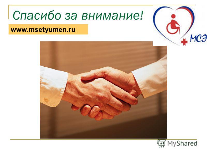Спасибо за внимание! www.msetyumen.ru