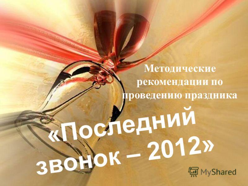 «Последний звонок – 2012» Методические рекомендации по проведению праздника