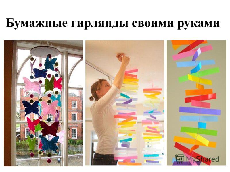 Бумажные гирлянды своими руками