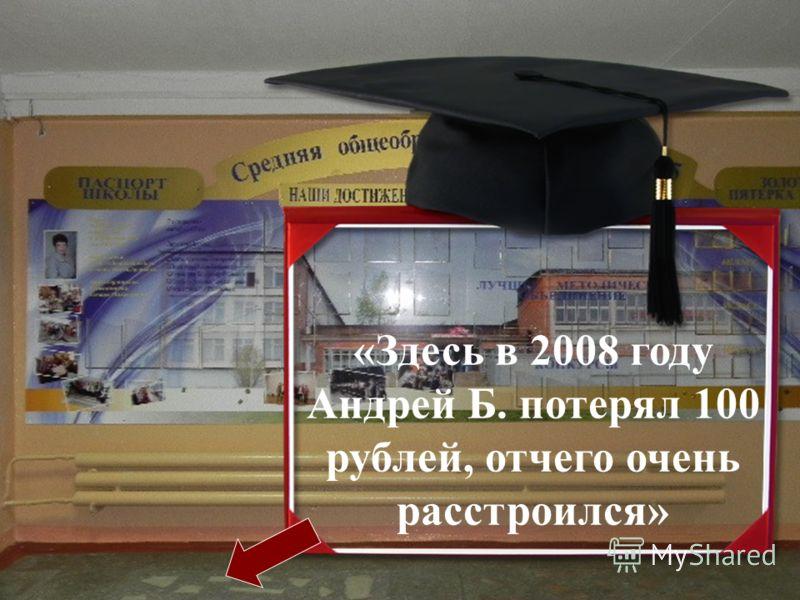 «Здесь в 2008 году Андрей Б. потерял 100 рублей, отчего очень расстроился»