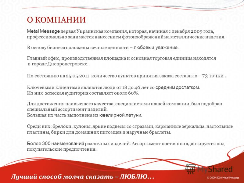 О КОМПАНИИ Metal Message первая Украинская компания, которая, начиная с декабря 2009 года, профессионально занимается нанесением фотоизображений на металлические изделия. В основу бизнеса положены вечные ценности – любовь и уважение. Главный офис, пр