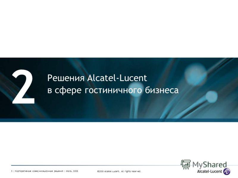 ©2008 Alcatel-Lucent. All rights reserved. 3 | Корпоративные коммуникационные решения | Июль, 2008 2 Решения Alcatel-Lucent в сфере гостиничного бизнеса