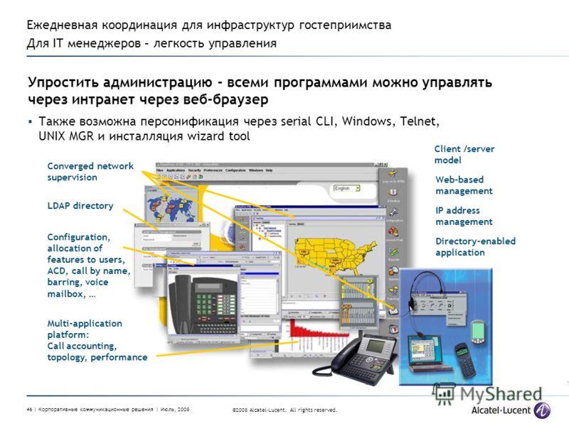 ©2008 Alcatel-Lucent. All rights reserved. 46 | Корпоративные коммуникационные решения | Июль, 2008 Упростить администрацию - всеми программами можно управлять через интранет через веб-браузер Также возможна персонификация через serial CLI, Windows,
