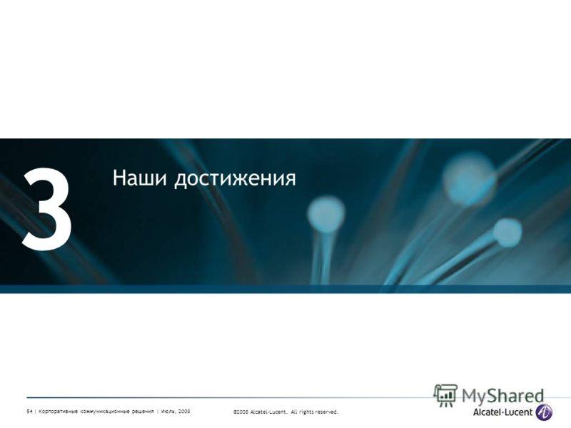 ©2008 Alcatel-Lucent. All rights reserved. 54 | Корпоративные коммуникационные решения | Июль, 2008 3 Наши достижения