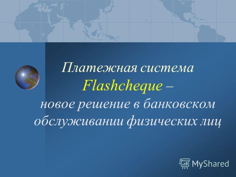 Платежная система Flashcheque – новое решение в банковском обслуживании физических лиц