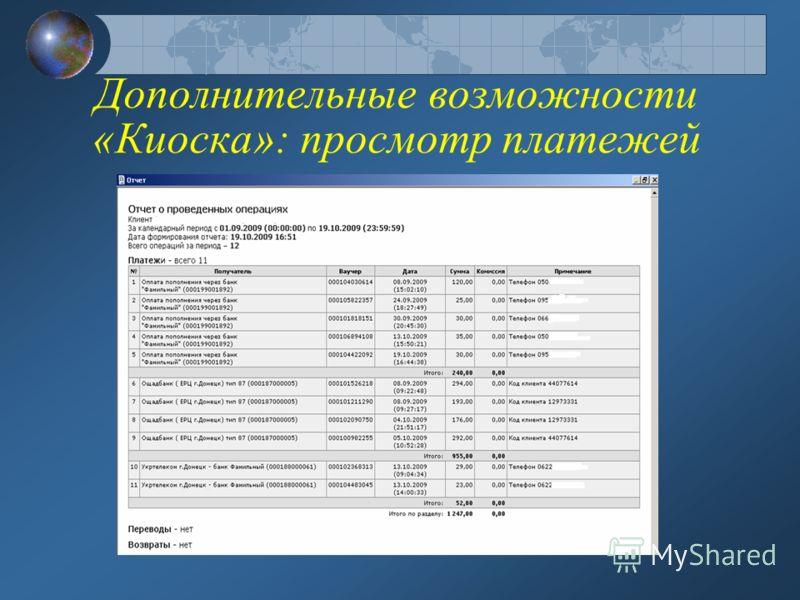 Дополнительные возможности «Киоска»: просмотр платежей