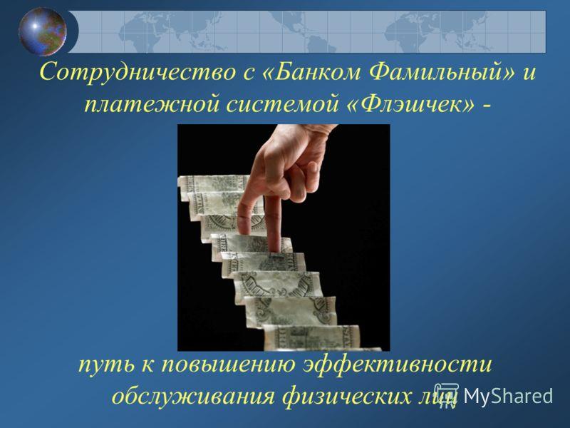 Сотрудничество с «Банком Фамильный» и платежной системой «Флэшчек» - путь к повышению эффективности обслуживания физических лиц