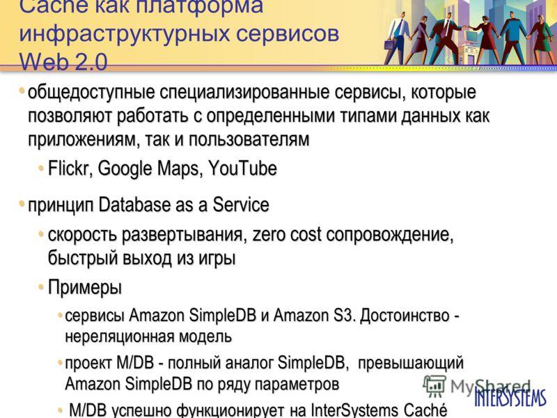 Caché как платформа инфраструктурных сервисов Web 2.0 общедоступные специализированные сервисы, которые позволяют работать с определенными типами данных как приложениям, так и пользователям общедоступные специализированные сервисы, которые позволяют