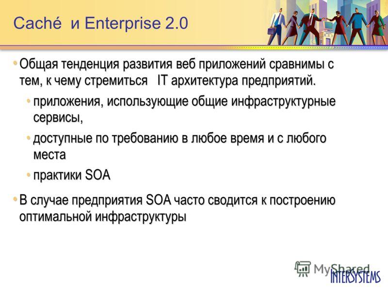 Caché и Enterprise 2.0 Общая тенденция развития веб приложений сравнимы с тем, к чему стремиться IT архитектура предприятий. Общая тенденция развития веб приложений сравнимы с тем, к чему стремиться IT архитектура предприятий. приложения, использующи