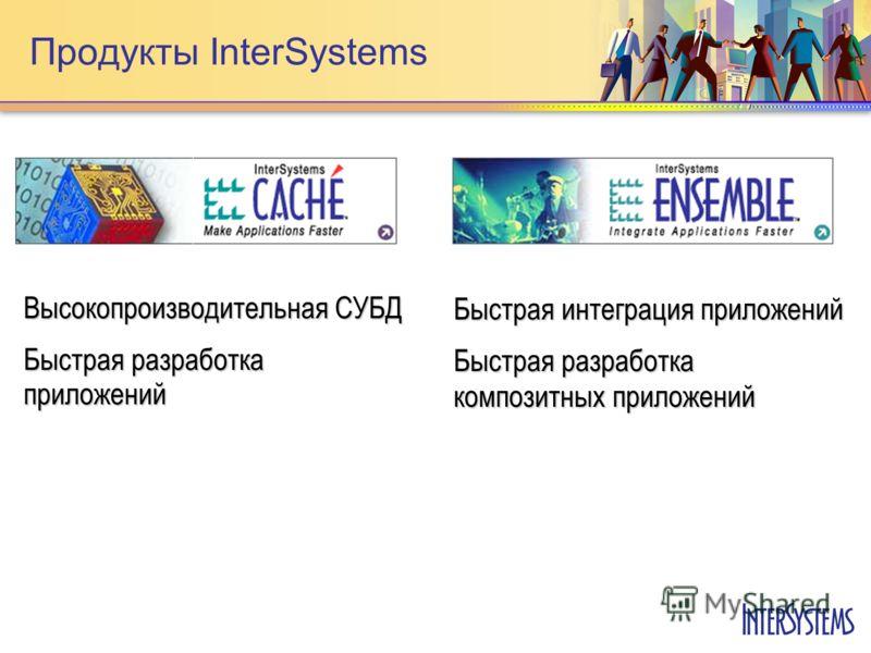 Высокопроизводительная СУБД Быстрая разработка приложений Быстрая интеграция приложений Быстрая разработка композитных приложений