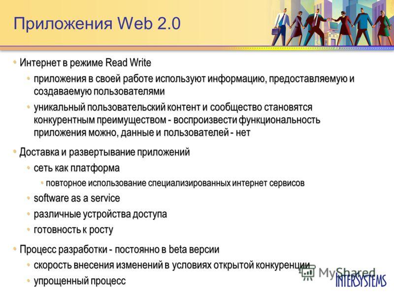 Приложения Web 2.0 Интернет в режиме Read Write Интернет в режиме Read Write приложения в своей работе используют информацию, предоставляемую и создаваемую пользователямиприложения в своей работе используют информацию, предоставляемую и создаваемую п