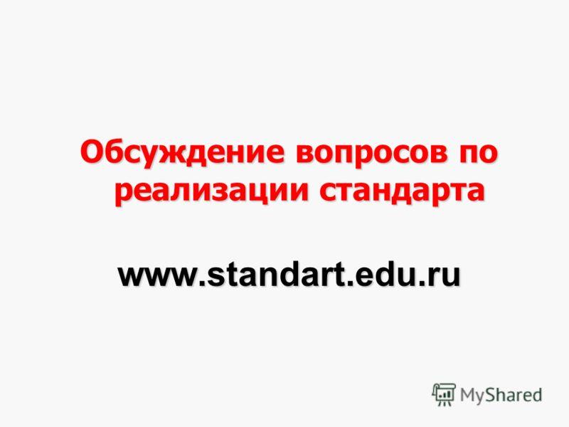 Обсуждение вопросов по реализации стандарта www.standart.edu.ru 68