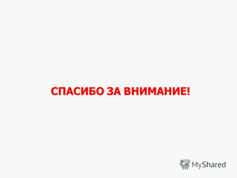 СПАСИБО ЗА ВНИМАНИЕ! 69
