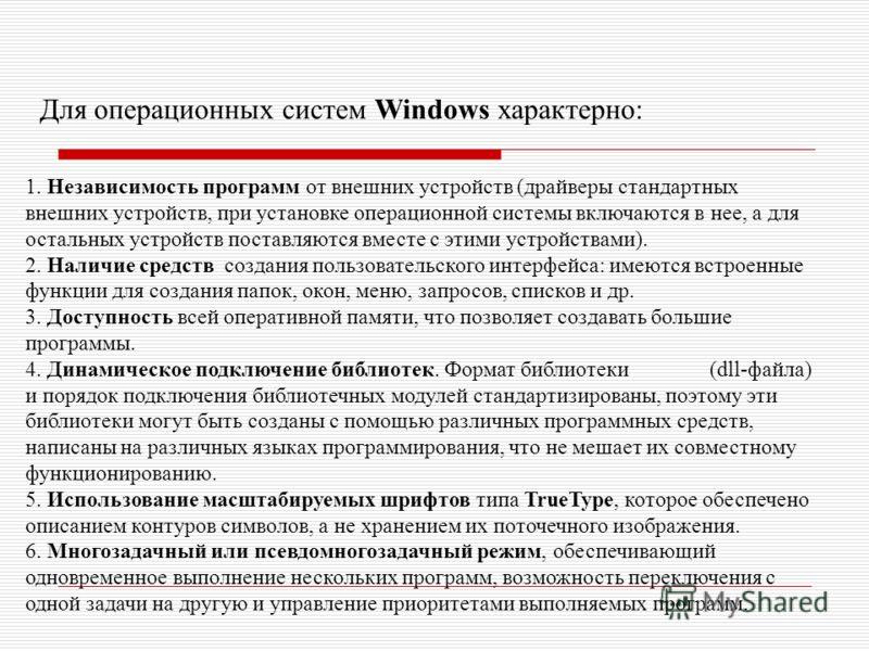 Для операционных систем Windows характерно: 1. Независимость программ от внешних устройств (драйверы стандартных внешних устройств, при установке операционной системы включаются в нее, а для остальных устройств поставляются вместе с этими устройствам