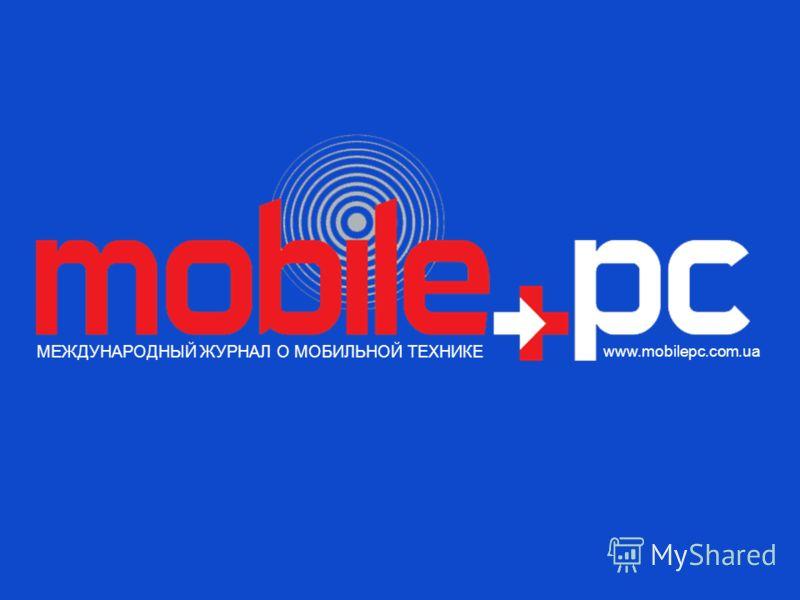 МЕЖДУНАРОДНЫЙ ЖУРНАЛ О МОБИЛЬНОЙ ТЕХНИКЕ www.mobilepc.com.ua