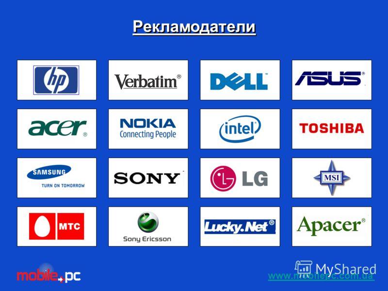 Рекламодатели www.mobilepc.com.ua