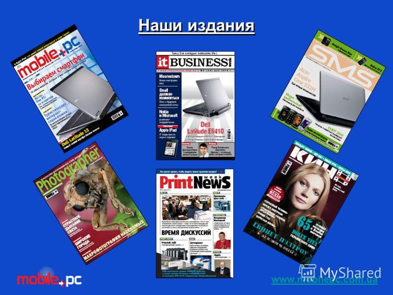 Наши издания www.mobilepc.com.ua
