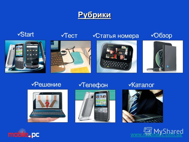 Start Статья номера Обзор Телефон Тест Решение Каталог Рубрики www.mobilepc.com.ua