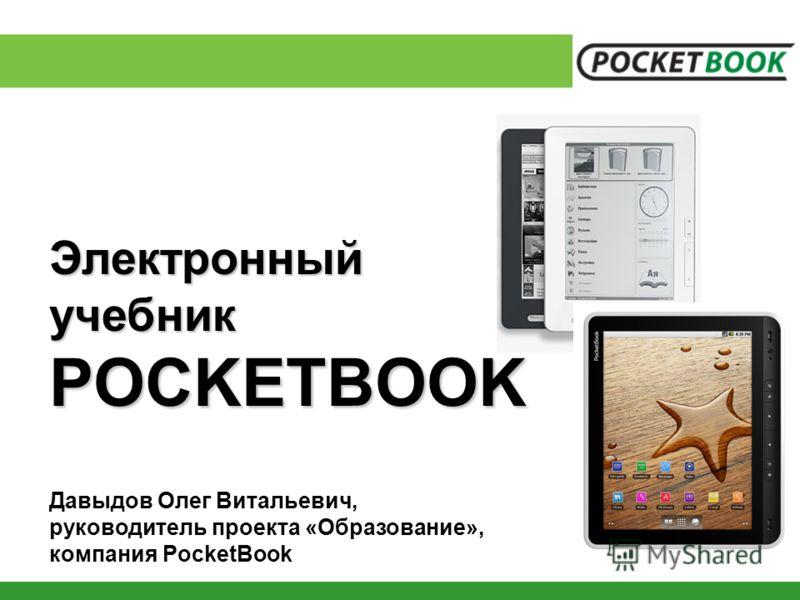 ЭлектронныйучебникPOCKETBOOK Давыдов Олег Витальевич, руководитель проекта «Образование», компания PocketBook