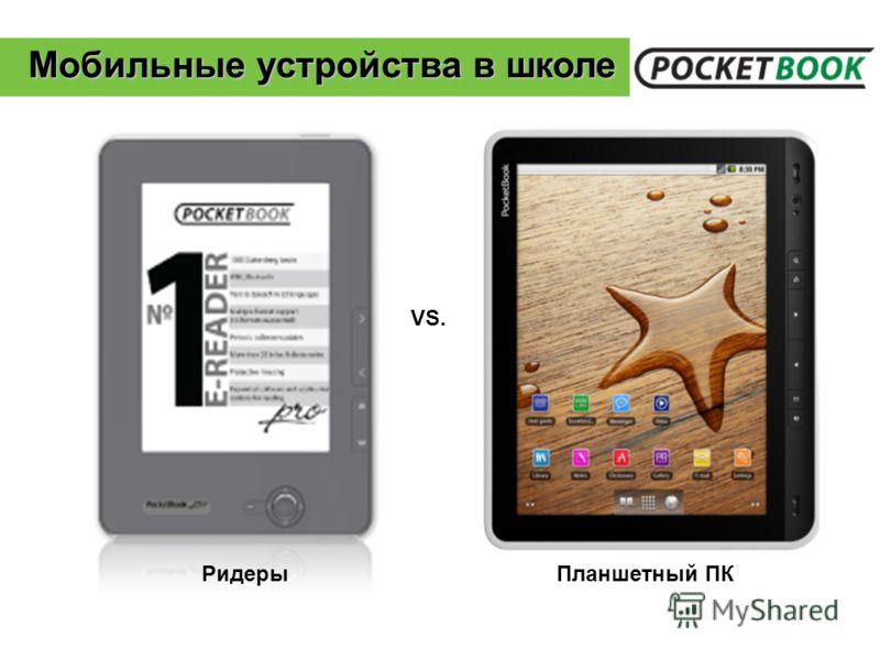 Ридеры Мобильные устройства в школе Планшетный ПК VS.