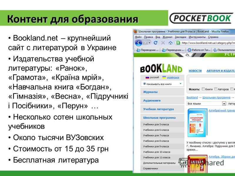 Контент для образования Bookland.net – крупнейший сайт с литературой в Украине Издательства учебной литературы: «Ранок», «Грамота», «Країна мрій», «Навчальна книга «Богдан», «Гімназія», «Весна», «Підручникі і Посібники», «Перун» … Несколько сотен шко