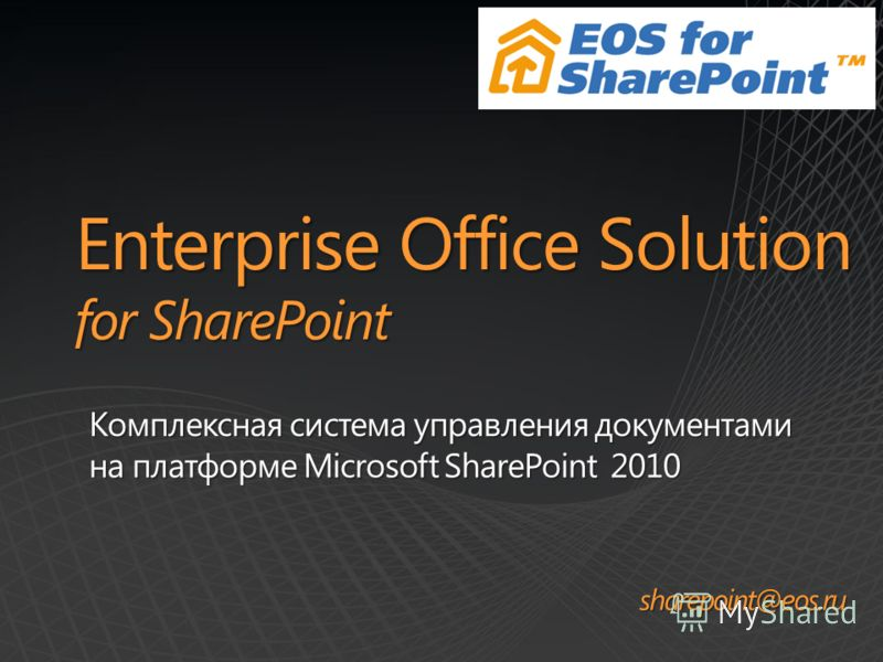 Enterprise Office Solution for SharePoint sharepoint@eos.ru