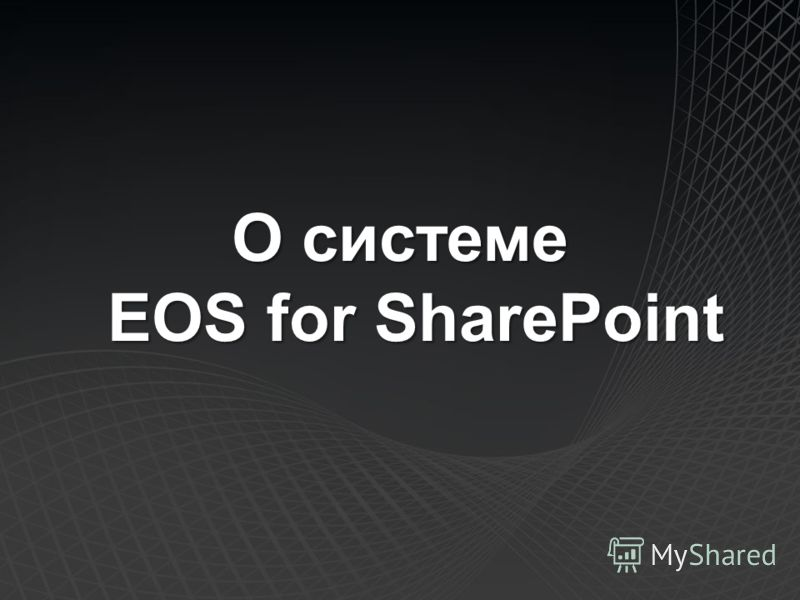 О системе EOS for SharePoint