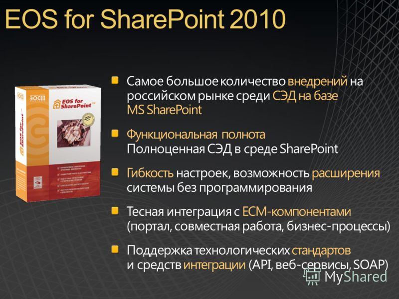 EOS for SharePoint 2010
