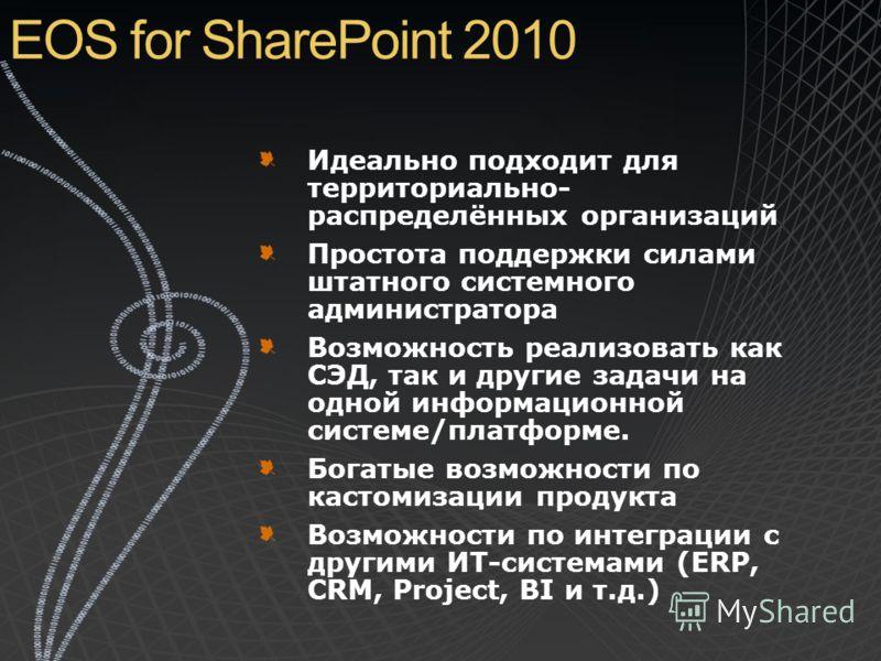 EOS for SharePoint 2010 Идеально подходит для территориально- распределённых организаций Простота поддержки силами штатного системного администратора Возможность реализовать как СЭД, так и другие задачи на одной информационной системе/платформе. Бога