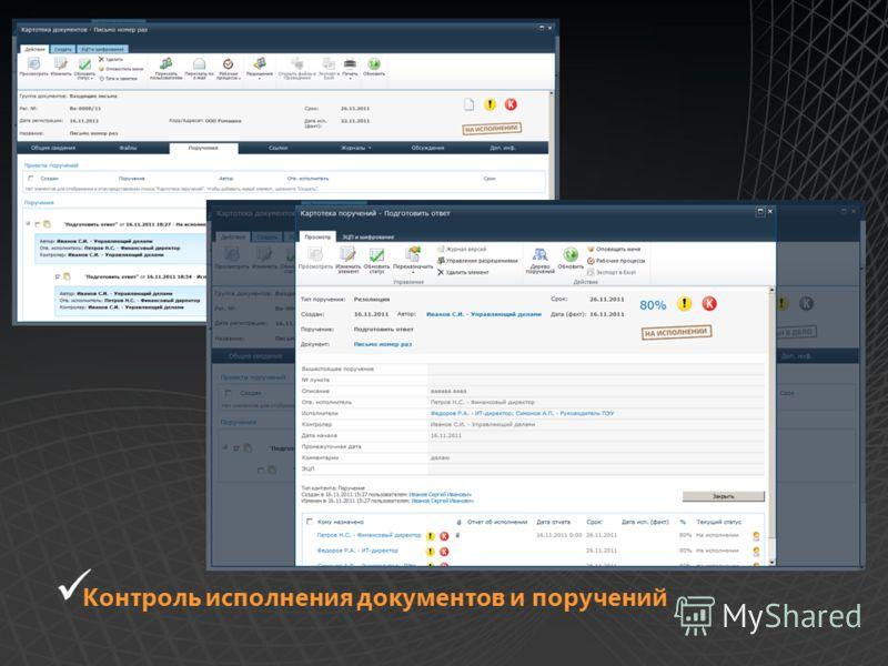 Контроль исполнения документов и поручений