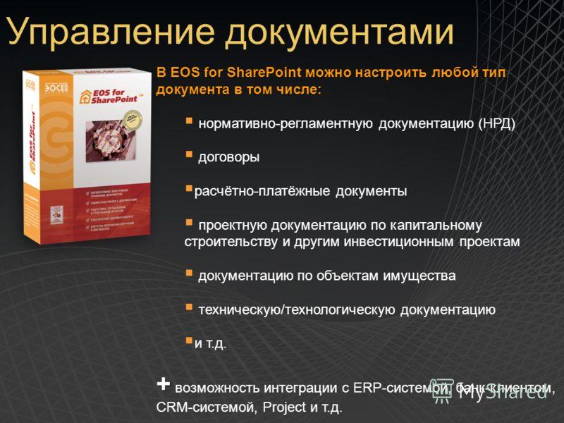 Управление документами В EOS for SharePoint можно настроить любой тип документа в том числе: нормативно-регламентную документацию (НРД) договоры расчётно-платёжные документы проектную документацию по капитальному строительству и другим инвестиционным