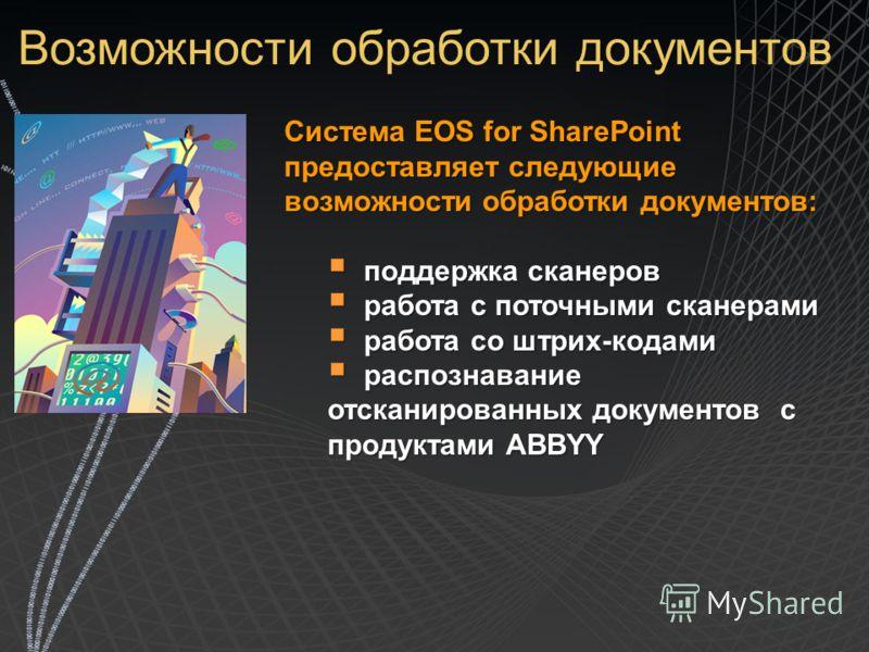 Возможности обработки документов Система EOS for SharePoint предоставляет следующие возможности обработки документов: поддержка сканеров поддержка сканеров работа с поточными сканерами работа с поточными сканерами работа со штрих-кодами работа со штр